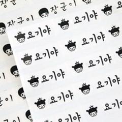 [주문제작] 퍼니맨 네임스티커 (소형)