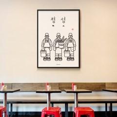 정성3 M 유니크 인테리어 디자인 포스터 식당 카페