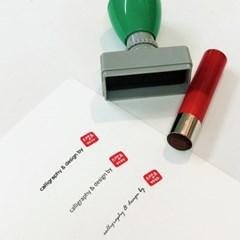 캘리그라피 서명 스탬프 (디자인/종류/글씨체 선택)