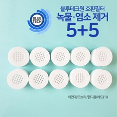 바디럽 퓨어썸 세면대 주방용샤워기 호환필터10개(헤드)