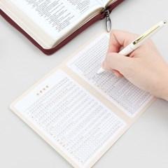 그레이스벨 나날 성경읽기표 (1set 4종)