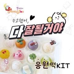 수능선물 찹쌀떡 합격떡 만들기 응원 교육용1인 DIY키트