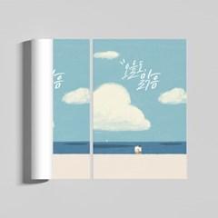 오늘도 맑음 감성 일러스트 인테리어 A2 포스터 8종 택1
