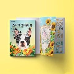 데코폴리 스티커 컬러링 북 : 강아지
