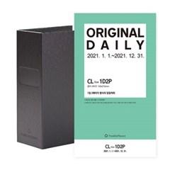21년 오리지날 1D2P 리필세트 - CL