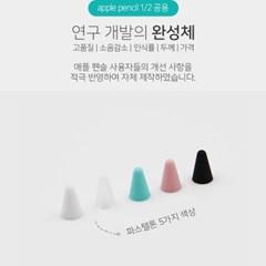픽스엔케이스 애플펜슬 펜촉 보호캡 1세대 2세대 FXA21