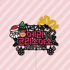 크리스마스 장식 파티 홈데코 케이크 픽 토퍼