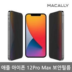 [아이폰12 Pro Max] 맥컬리 시력보호 정보 보호필름 사생활보호필름