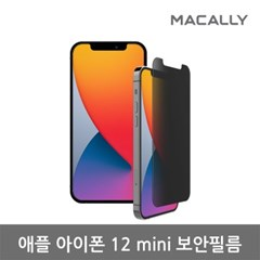 [아이폰12 MINI] 맥컬리 시력보호 정보 보호필름 사생활보호필름