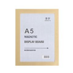 A5 초간단 자석프레임 광고 알림판(18x24cm) (골드)