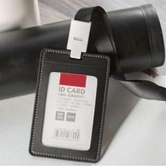 가죽 세로형 사원증 케이스+목걸이줄(블랙)
