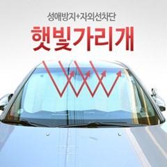 GTS 차량용 햇빛가리개_앞창용 1P_GTS006