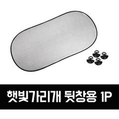 GTS 차량용 햇빛가리개_뒷창용1P_GTS005