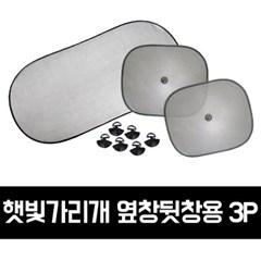 GTS 차량용 햇빛가리개_옆창뒷창용 3P_GTS004