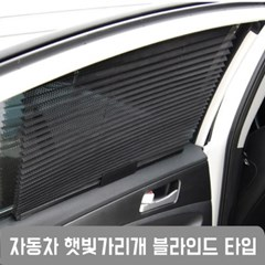 GTS 블라인드 차량용 햇빛가리개 1P_GTS022_C