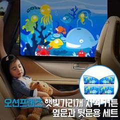 GTS 오션프랜즈 차량용 햇빛가리개 자석 커튼 옆문과 2열 뒷문용2P_G
