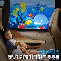 GTS 오션프랜즈 차량용 햇빛가리개 자석 커튼 뒷문용1P_GTS015_C