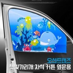 GTS 오션프랜즈 차량용 햇빛가리개 자석 커튼 옆문용1P_GTS014_C