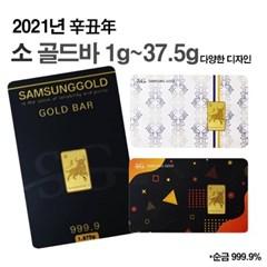 삼성골드 2021 신축년 소골드바 1.875g