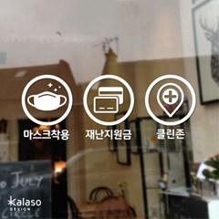 [칼라소] 코로나예방 마스크안내 스티커, 방역 안내문 픽토그램