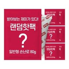 무료배송 국내제작 랜덤 핫팩 손난로 80g 30매