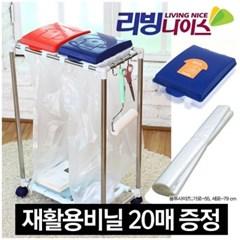 리빙나이스 이동식분리수거함 2단쓰레기통 캠핑용 분리수거가방