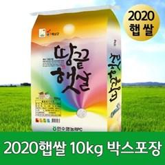 2020년 햅쌀 10kg 해남 땅끝햇살 쌀 10kg (품종_새청무) 당일도정