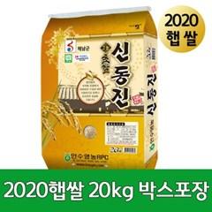 2020년 햅쌀 20kg 해남 신동진쌀 20kg 땅끝마을 해남쌀 내고향쌀