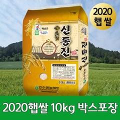 2020년 햅쌀 10kg 해남 신동진쌀 10kg 땅끝마을 해남쌀 내고향쌀