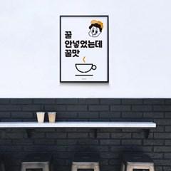 꿀맛 2종 택1 M 유니크 인테리어 디자인 포스터 식당 카페