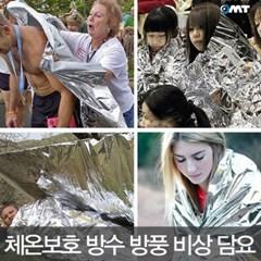 OMT 캠핑 여행용 방수 방풍 체온보호 비상담요 PET특수