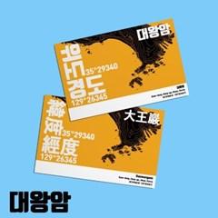 울산 동구 '위도-경도' 도면 엽서