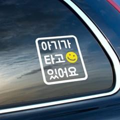 노랑스마일 - 아기가 타고있어요 자동차 스티커