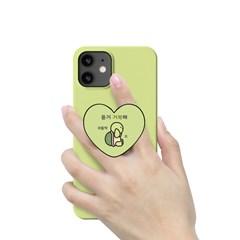 하푼 아이폰7 8플러스 귀염뽀짝 하트 스마트톡 케이스