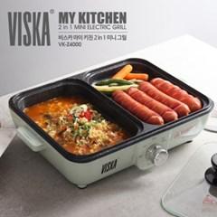 비스카 2 IN1 미니그릴 VK-Z4000 색상 택1