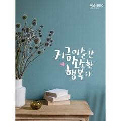 [칼라소] 캘리그래피 레터링스티커- 지금이순간 소소한행복 손글씨