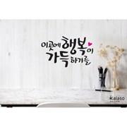 [칼라소] 캘리그래피 스티커- 이곳에 행복이 좋은글귀 소품