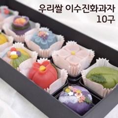 [명절선물세트]우리쌀 이수진화과자 10구 감사선물_(1326249)
