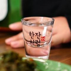 마시면 반잔 따르면 한잔 절주잔 소주잔2P
