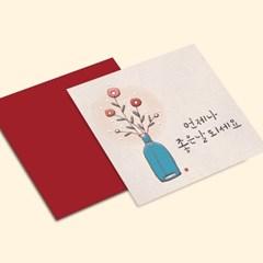 캘리엠 미니카드SP1811_언제나좋은날 되세요 캘리그라피 카드
