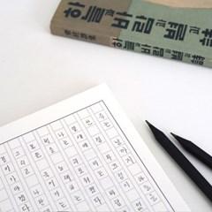 필사로 읽는 문학, 윤동주 필사노트 & 흑목 육각 연필 세트