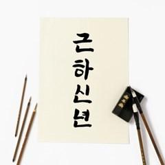 고급 서예 동양화 민화 캘리그라피 붓 세트