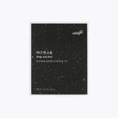 알디프 시그니처 블렌딩 티 8입 - 바디 앤 소울