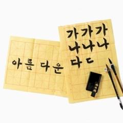 붓글씨 연습 서예 연습지 10장
