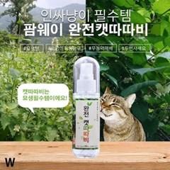고양이 활력힐링 완전캣따따비 스프레이50ml