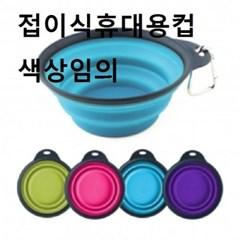 강아지 간식 장난감 접이식 휴대용컵 색상임의