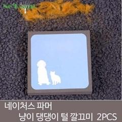 네이처스 파머 냥이댕댕이 털제거 깔끄미 털지우개 2P