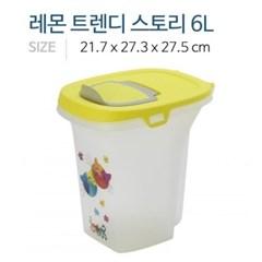 강아지 반려묘 사료 보관함 보관통 사료통 레몬 6L