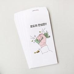 효도의 완성은 용돈봉투 현금봉투 상품권봉투 5장
