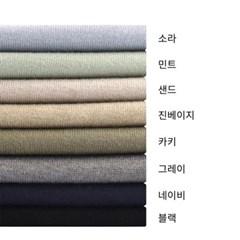 봄 루즈핏 세미 캐주얼 V넥 소프트 무지 니트 가디건